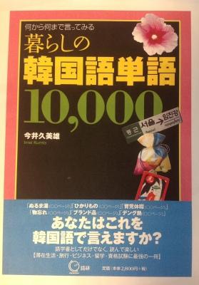 何から何まで言ってみる暮らしの韓国語単語10,000